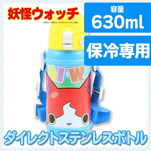 妖怪ウォッチ 水筒 直飲み 子供 ダイレクトステンレスボトル 保冷専用 630ml|kinazu