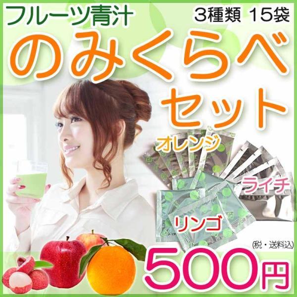 3種類のフルーツ青汁 お試し のみくらべセット りんご オレンジ ライチ|kinchan