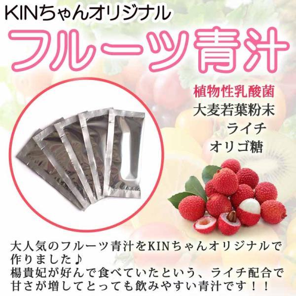 3種類のフルーツ青汁 お試し のみくらべセット りんご オレンジ ライチ|kinchan|04