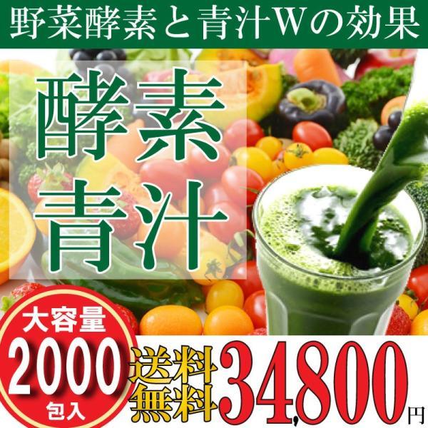 酵素青2000p