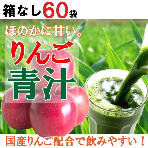 訳アリ フルーツ青汁 りんご 青汁 3g×60袋+20袋 フルーツ 青汁 ダイエット 芸能人 話題 口コミ|kinchan