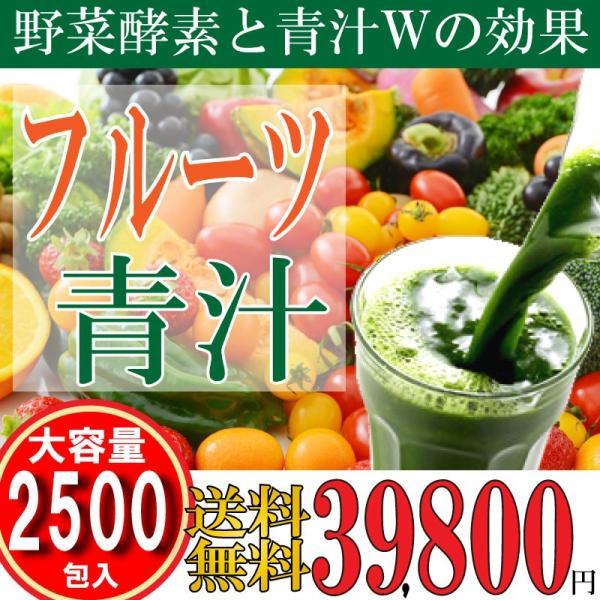 フルーツ青汁2500p