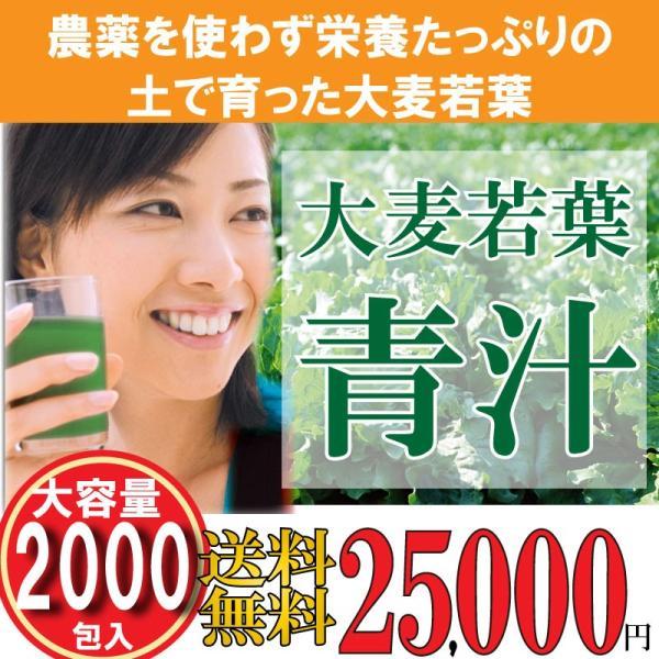 青汁2000p
