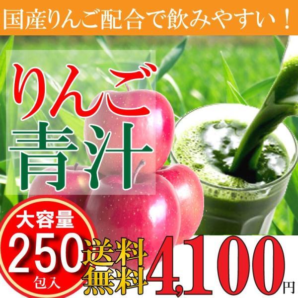 りんご青汁250p