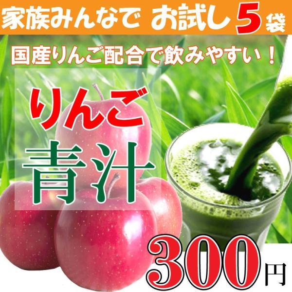 りんご青汁5p