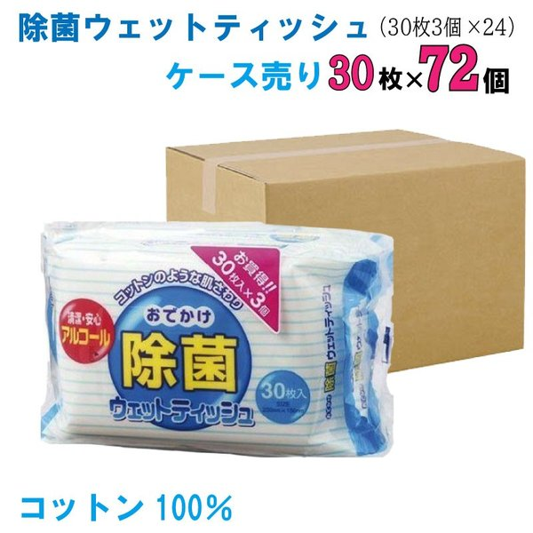 除菌 ウェットティッシュ 30枚入 3個パック×24 送料無料 おでかけ除菌 まとめ買い ケース売り コットンのような肌触り|kinchan