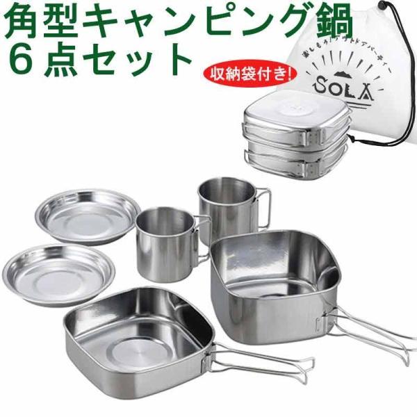 角型キャンピング鍋 6点セット PP-04 SOLA 64-01203|kinchan