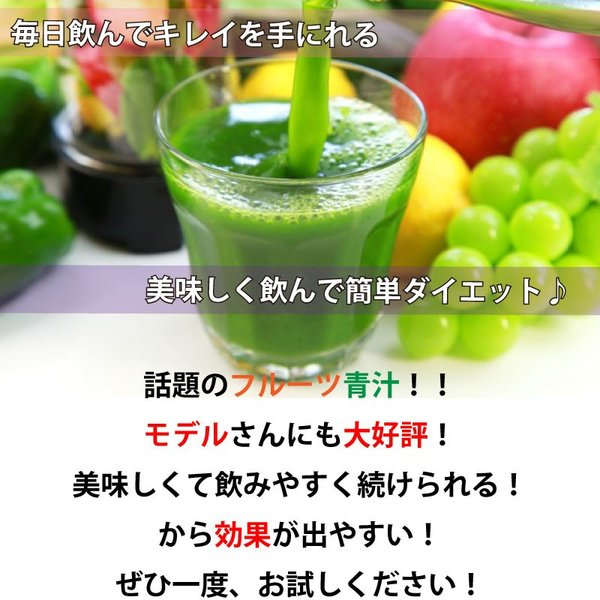 フルーツ青汁説明