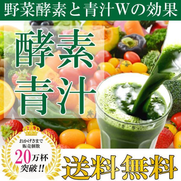 酵素青汁250p