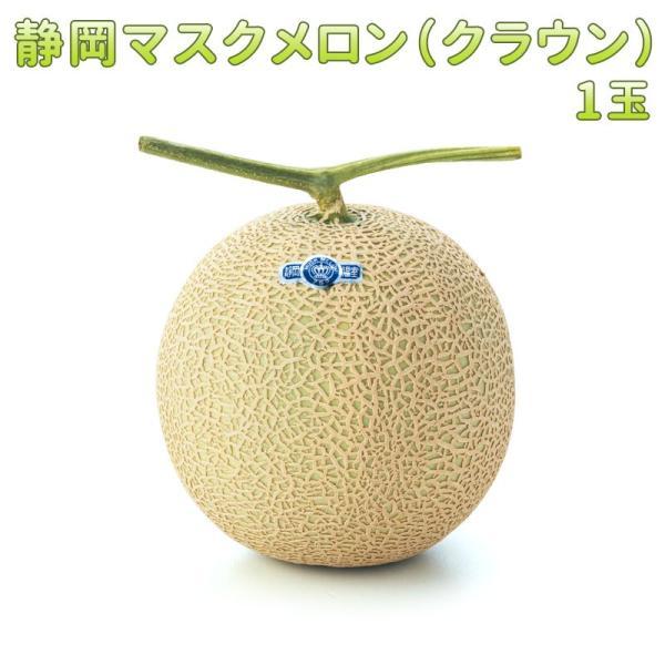 静岡県産 マスクメロン クラウン 1玉 高級
