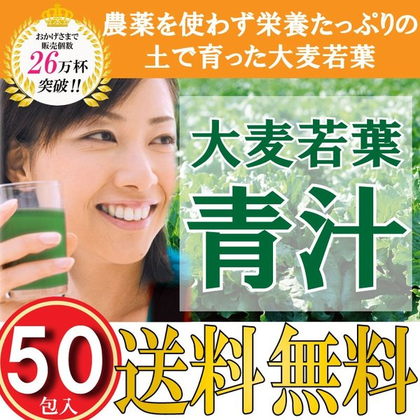 大麦青汁60p