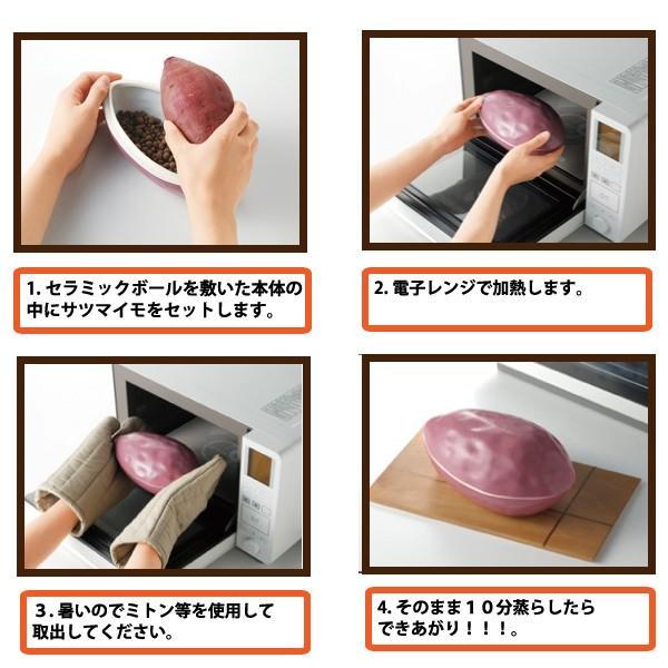 短時間でホカホカ 焼きいも  電子レンジで石焼き芋鍋 魔法の焼き芋鍋 簡単 手作りおやつ やきいも 耐熱陶器 セラミックボール kinchan 02