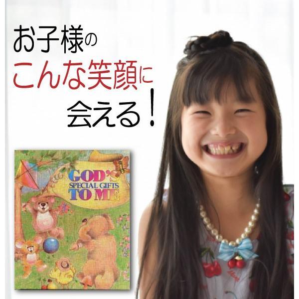 4歳 誕生日プレゼント 絵本 名前入り 名入れ オーダーメイド オリジナル絵本「神様の贈りもの」