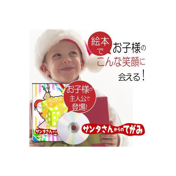 4歳 クリスマスプレゼント 絵本 男 女 名入れ 名前入り オーダーメイド オリジナル絵本「サンタさんからのてがみ」|kinende