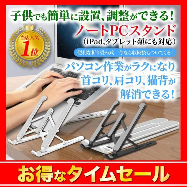 ノートパソコンスタンドパソコンスタンドPC台おすすめ角度調整 折りたたみ式