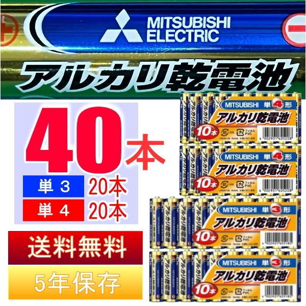 |お得な40本セット 三菱アルカリ乾電池単3型x20本、単4型x20本【メール便(追跡番号あり)】/…