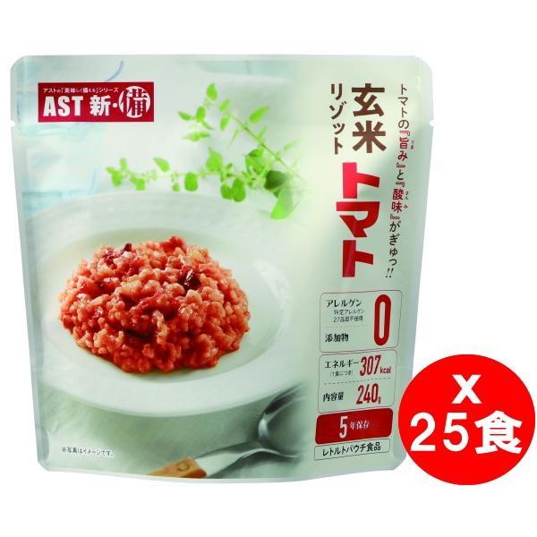 アスト 【ケース販売】玄米リゾット トマト 25食セット【送料無料】