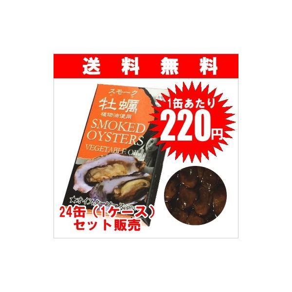 スモーク牡蠣缶詰 オイスターソース(てりやき) 85g/24個セット【送料無料】