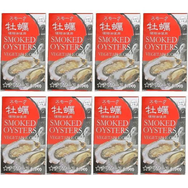 カネイ岡 牡蠣の燻製 チリソース(ピリ辛) 85g缶詰【8個セット】【ネコポス】【送料無料】