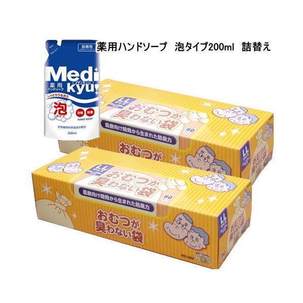 クリロン化成 おむつが臭わない袋BOS(ボス) 大人用 LLサイズ 箱型 袋の色:白 60枚x2箱(おまけ付:ハンドソープ泡タイプ詰替え)【送料無料】