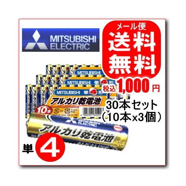 三菱電機 三菱アルカリ乾電池 単4形(LR03N/10S) 10本パック/3個セット(30本) 【メール便(追跡番号あり)でポストに投函】