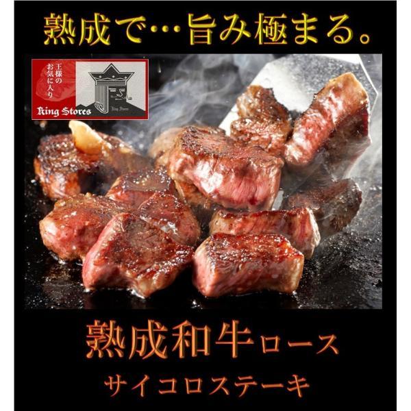 最高級 熟成肉 和牛ロース サイコロ ステーキ 200g  ミートナイトウ king-stores