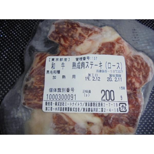 最高級 熟成肉 和牛ロース サイコロ ステーキ 200g  ミートナイトウ king-stores 05