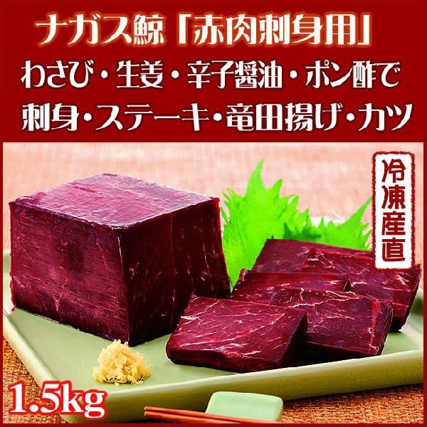 ナガス鯨 赤身刺身用 1.5kg 直送E商品 / くじら / クジラ 代引不可 K10083
