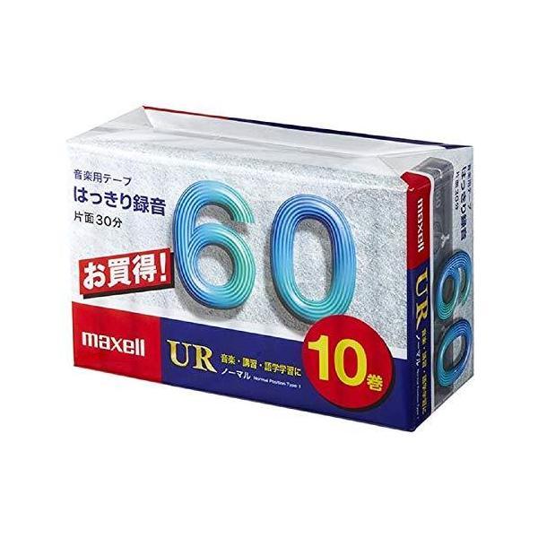 マクセル カセットテープ(60分/10巻パック) UR-60M 10P