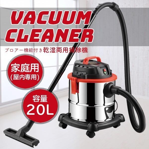 乾湿両用掃除機集塵機20Lブロアー機能付き家庭用バキュームクリーナー###掃除機K-411F###