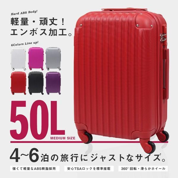 スーツケース Mサイズ キャリーケース 中型4-6日用 送料無料  超軽量 TSAロック搭載 頑丈 エンボス###ケース15152-M###