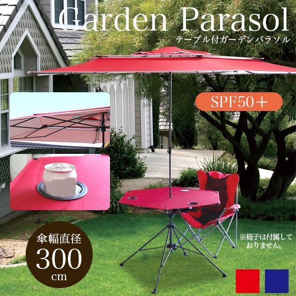 ガーデンパラソル ガーデンテーブルセット UVカット 紫外線99%カット 幅300cm 収納ケース付き###パラソルテーブル30S###