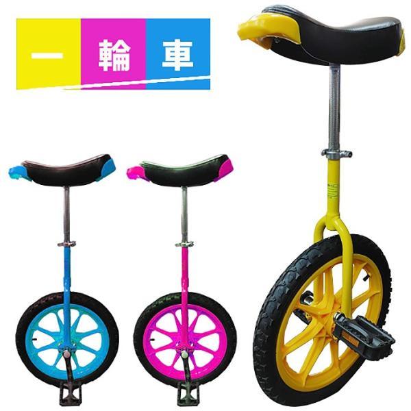 一輪車 子供用 16インチ スポーツ キッズ ユニサイクル おしゃれ かわいい###一輪車16C-X-###