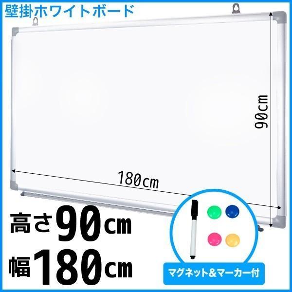 壁掛けホワイトボード  無地 1800×900 マーカー付き マグネット対応###壁掛ボードAC-180###