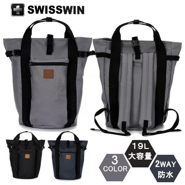 aa9f6a7c57db swisswin リュック メンズ トートバッグ ビジネスリュック レディース バックパック デイパック 大容量 B4 旅行 通勤