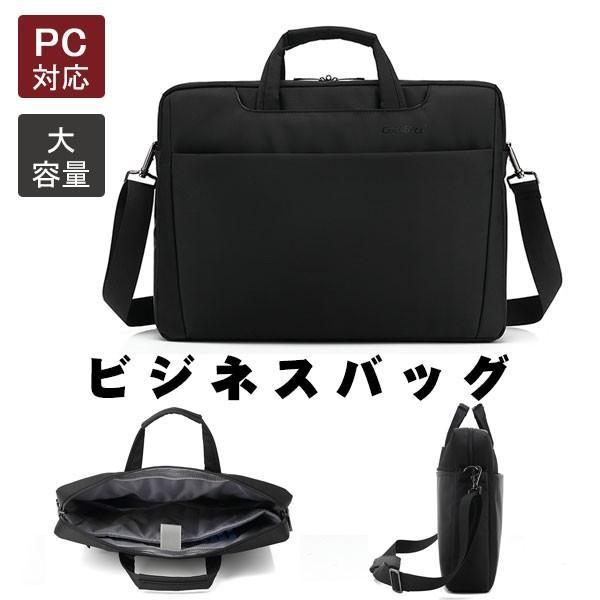 ビジネスバッグ パソコンバッグ メンズ レディース ショルダーバッグ ハンドバッグ 2way ビジネス 大容量 PC対応 手提げ 斜めがけバッグ A4対応 撥水 旅行 通勤