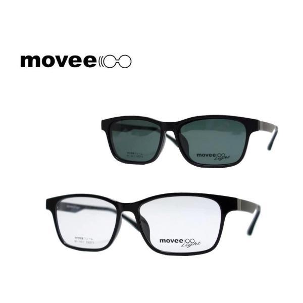 【MOVEE】 ムービー  クリップオン式  メガネフレーム MV-901 COL3 ブラック 偏光サングラス付き
