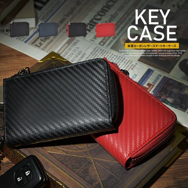 キーケース メンズ 本革 カーボンレザー チェーン付き スマート L字型ジップ カードケース レディース  おおきいサイズ