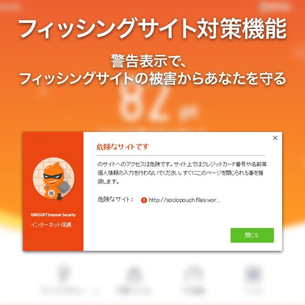 ポイント消化 KINGSOFT Internet Security 1年1台版 セキュリティソフト ダウンロード版 公式ショップ|kingsoft|03