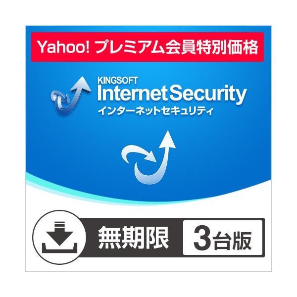 ウイルス対策 KINGSOFT Internet Security 2017 無期限3台版 セキュリティソフト ダウンロード版 公式ショップ プレミアム会員限定5%OFF kingsoft