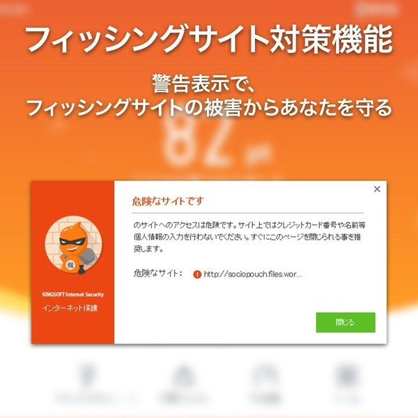 プレミアム会員限定1000円OFF KINGSOFT Internet Security 2017 無期限3台版 セキュリティソフト ダウンロード版 公式ショップ|kingsoft|04