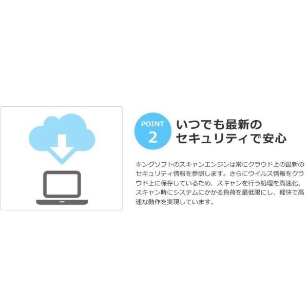 プレミアム会員限定1000円OFF KINGSOFT Internet Security 2017 無期限3台版 セキュリティソフト ダウンロード版 公式ショップ|kingsoft|06