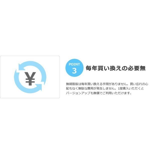 プレミアム会員限定1000円OFF KINGSOFT Internet Security 2017 無期限3台版 セキュリティソフト ダウンロード版 公式ショップ|kingsoft|07