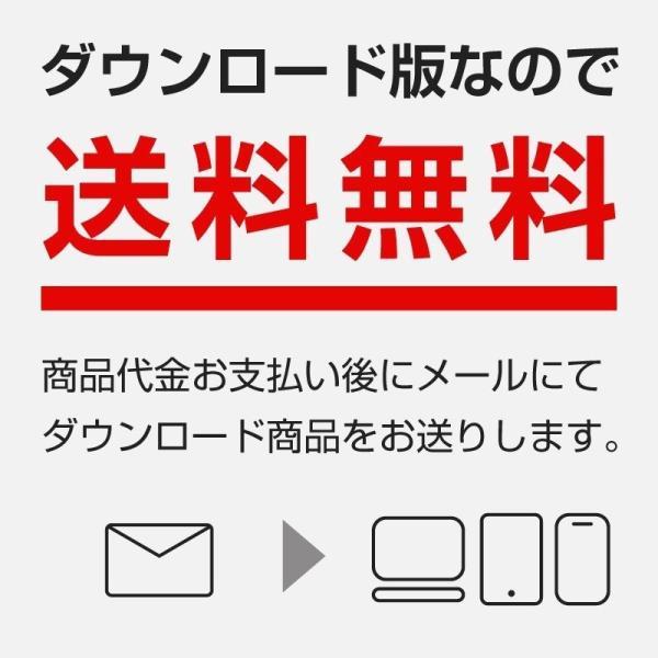 microsoft office mac 無料 ダウンロード