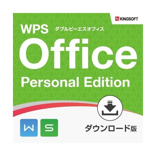 キングソフト WPS Office Personal Edition ダウンロード版 マイクロソフトオフィス互換 送料無料