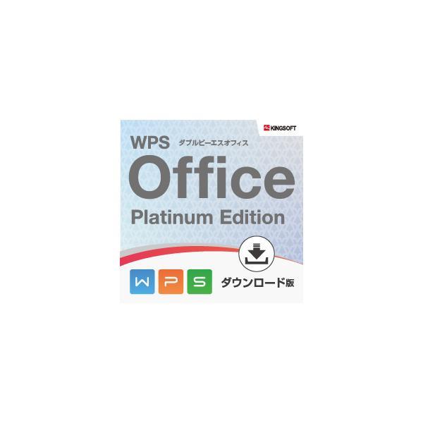 キングソフト WPS Office Platinum Edition ダウンロード版 ...