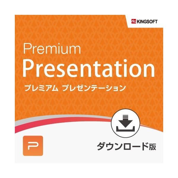 パワーポイント互換 キングソフト wps premium presentation