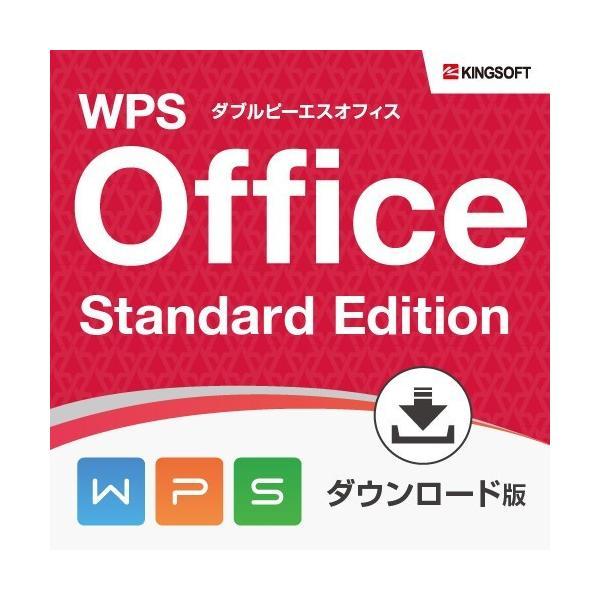 マイクロソフトオフィス互換性抜群 キングソフト WPS Office Standard Edition ダウンロード版 送料無料