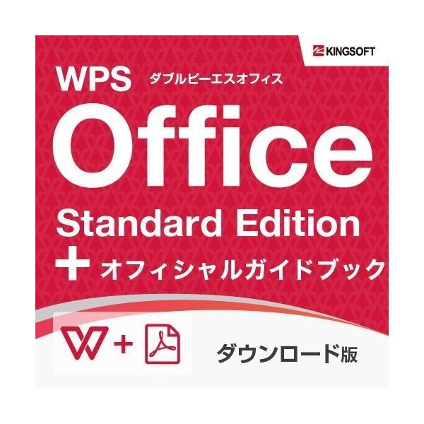 キングソフト WPS Office Standard Edition ダウンロード版 +ガイドブック(PDF版)セット マイクロソフトオフィス互換 ポイント10倍|kingsoft