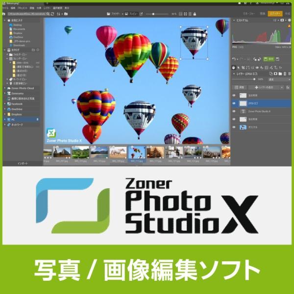画像編集ソフト 写真レタッチソフト Zoner Photo Studio X 1年版 ダウンロード販売のため送料無料 写真編集 写真加工 画像加工ソフト